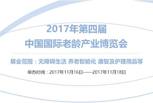 2017年第四届中国国际老龄产业博览会