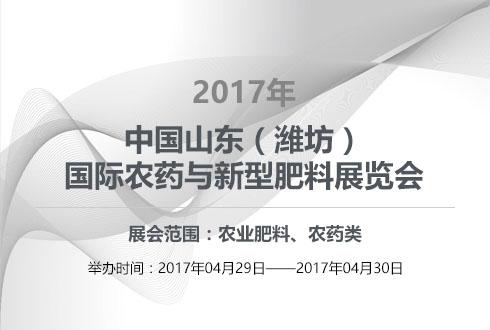 2017年中国山东(潍坊)国际农药与新型肥料展览会