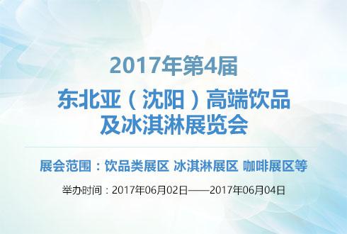2017年第4届东北亚(沈阳)高端饮品及冰淇淋展览会