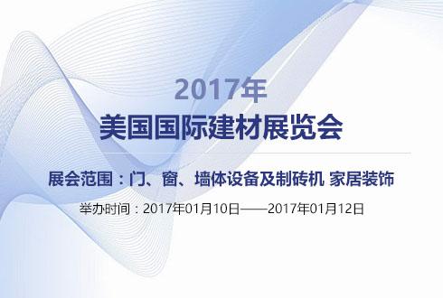 2017年美国国际建材展览会