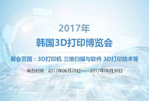 2017年韩国3D打印博览会
