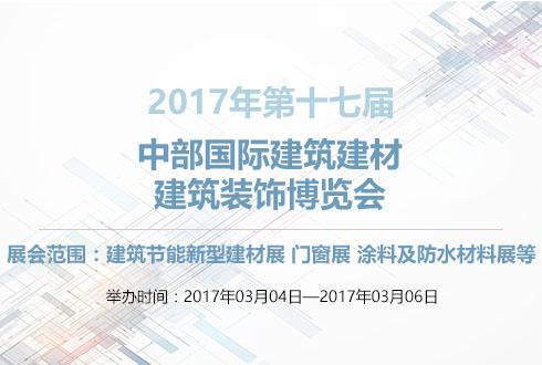 2017年第十七届中部国际建筑建材建筑装饰博览会