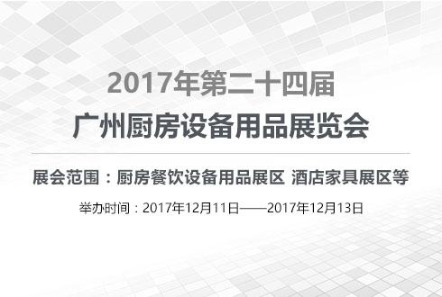2017年第二十四届广州厨房设备用品展览会