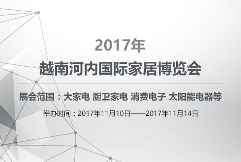 2017年越南河内国际家居博览会