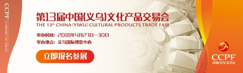 2018第十三届中国(义乌)文化产品交易会