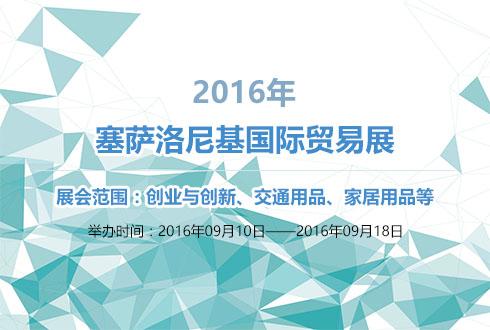 2016年塞萨洛尼基国际贸易展