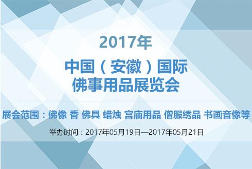 2017年中国(安徽)国际佛事用品展览会