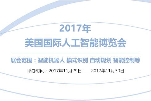 2017年美国国际人工智能博览会