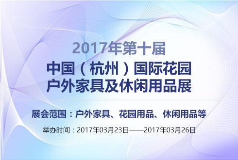 2017年第十届中国(杭州)国际花园、户外家具及休闲用品展
