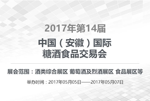 2017年第14届中国(安徽)国际糖酒食品交易会