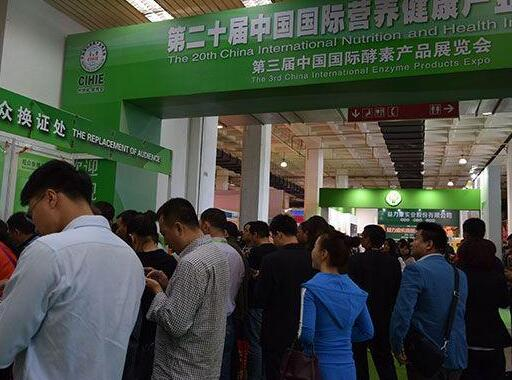 第九届上海植物提取物展览会