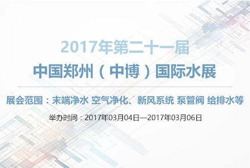 2017年第二十一届中国郑州(中博)国际水展