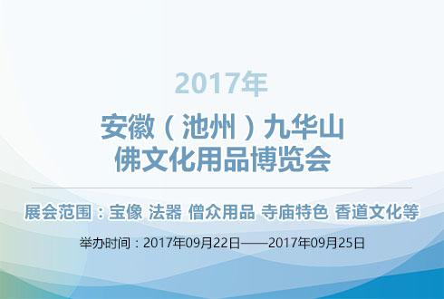 2017年安徽(池州)九华山佛文化用品博览会