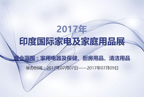 2017年印度国际家电及家庭用品展