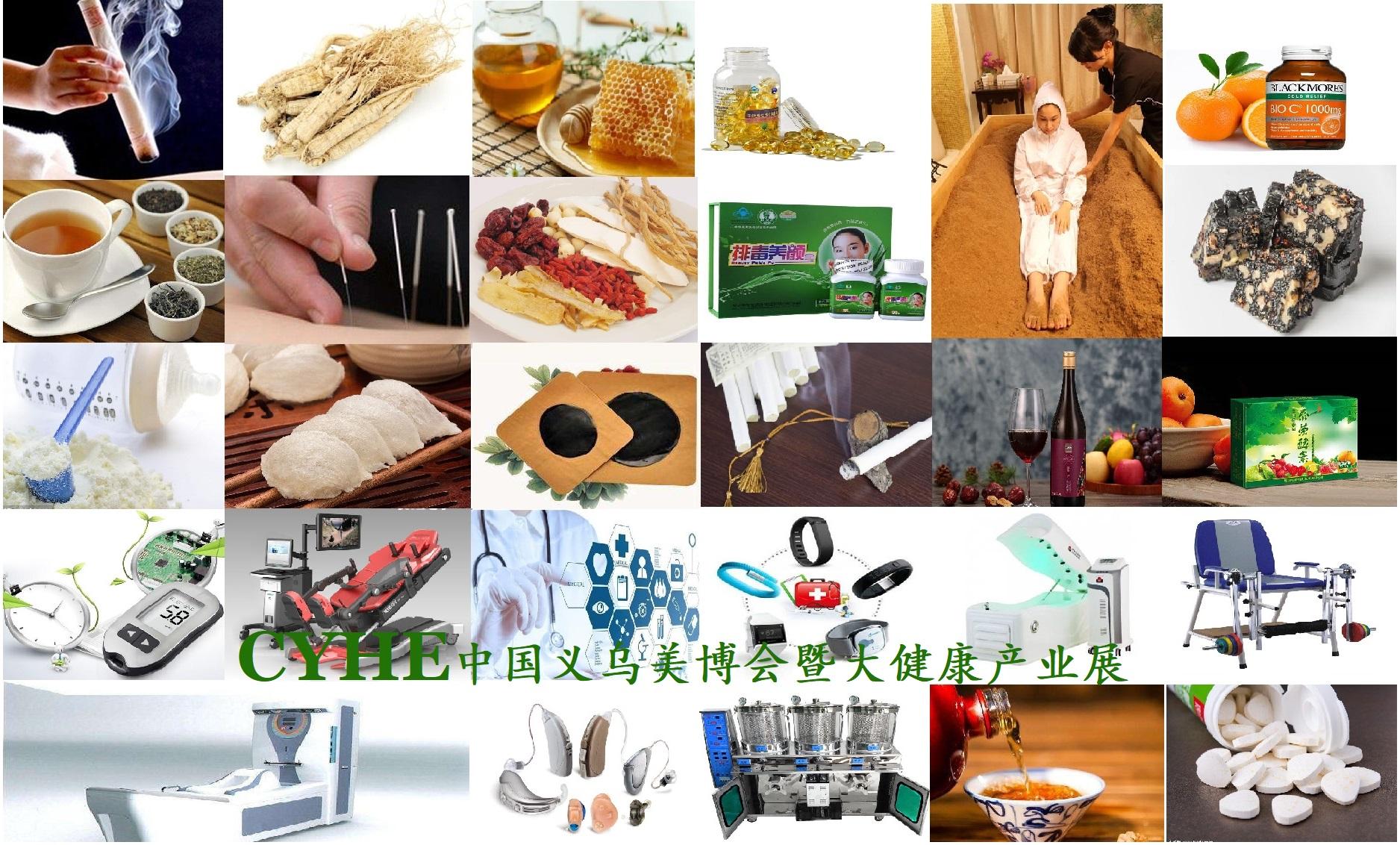 2019第7届中国义乌美博会暨大健康产业展