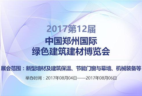 2017年第12届中国郑州国际绿色建筑建材博览会