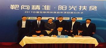 展易网:2017中国互联网扶贫合作项目签约仪式