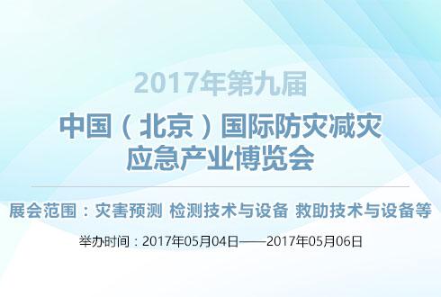 (劳保安防)2017年第九界中国(北京)国际防灾减灾应急产业博览会