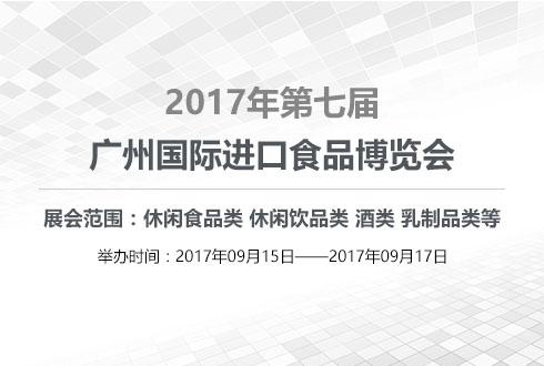 (饮食烟酒)2017年第七届广州国际进口食品博览会