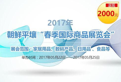 """2017年朝鲜平壤""""春季国际商品展览会"""""""