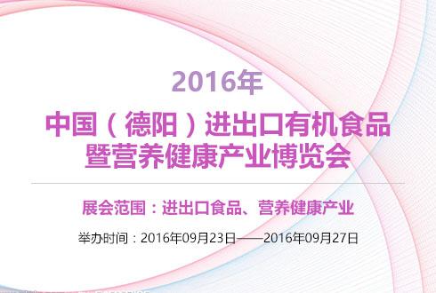 2016年中国(德阳)进出口有机食品暨营养健康产业博览会