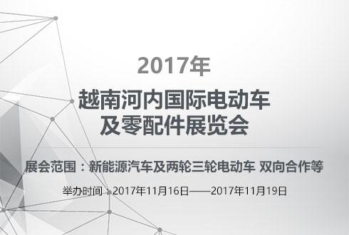 2017年越南河内国际电动车及零配件展览会
