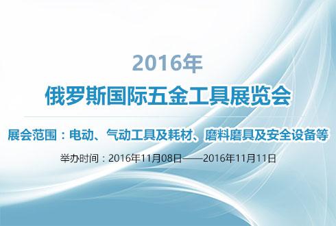 2016年俄罗斯国际五金工具展览会