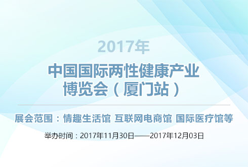 2017年中国国际两性健康产业博览会(厦门站)