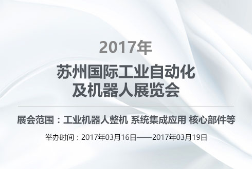 2017年苏州国际工业自动化及机器人展览会