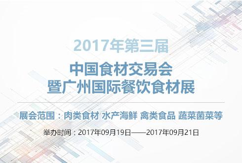 2017年第三届中国食材交易会暨广州国际餐饮食材展