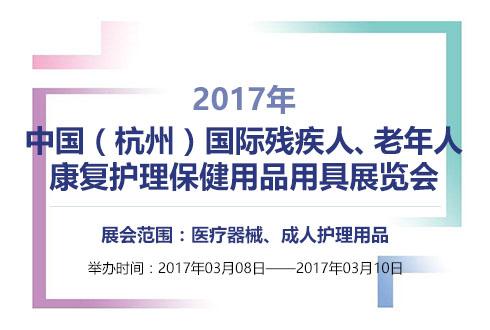 2017年中国(杭州)国际残疾人、老年人康复护理保健用品用具展览会