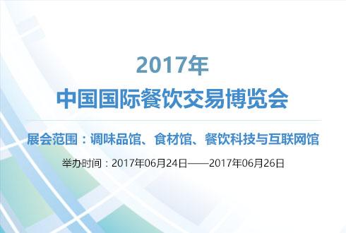 (饮食烟酒)2017年中国国际餐饮交易博览会
