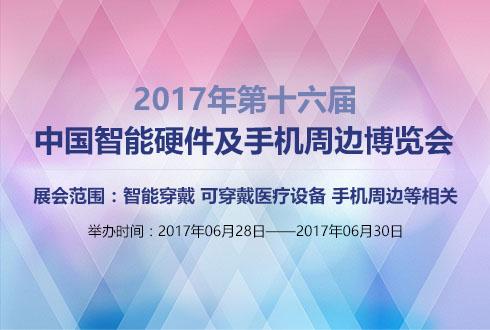 2017年第十六届中国智能硬件及手机周边博览会