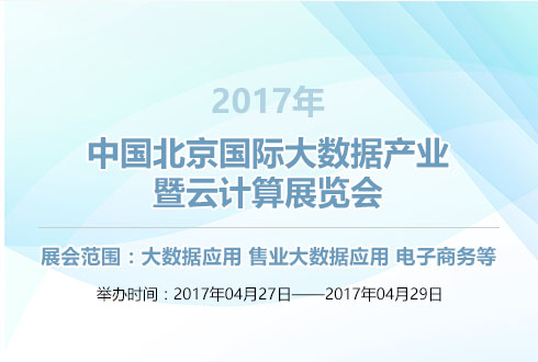 2017年中国北京国际大数据产业暨云计算展览会