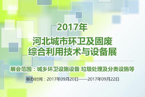 2017年河北城市环卫及固废综合利用技术与设备展