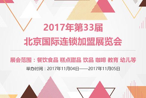 2017年第33届北京国际连锁加盟展览会