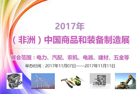2017 年(非洲)中国商品和装备制造展