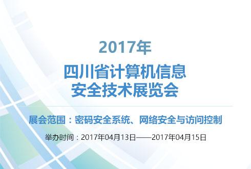 2017四川省计算机信息安全技术展览会