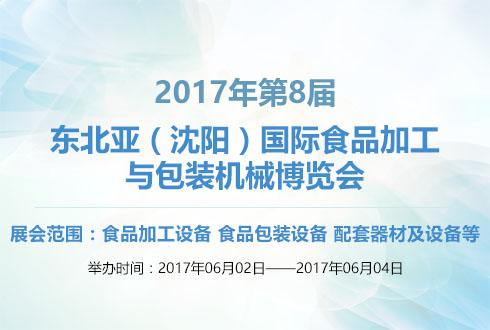 2017年第8届东北亚(沈阳)国际食品加工与包装机械博览会
