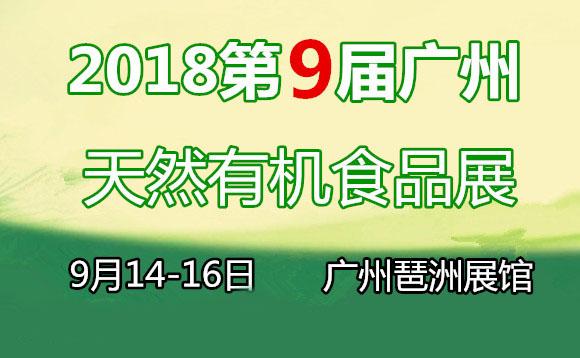 2018IOF 2018第九届广州国际天然有机食品展览会