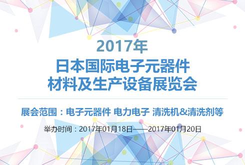 2017年日本国际电子元器件、材料及生产设备展览会