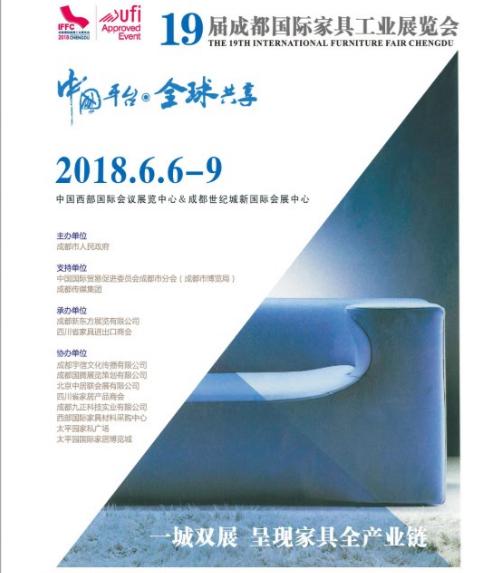 2018第十九届成都国际家具工业展览会