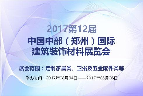 2017年第12届中国中部(郑州)国际建筑装饰材料展览会