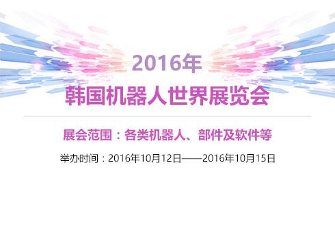 2016年韩国机器人世界展览会
