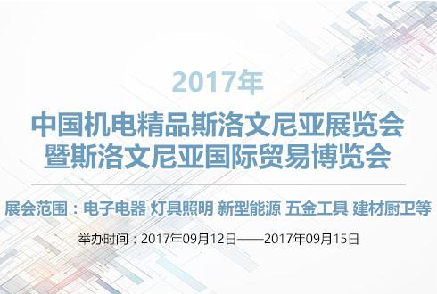 2017年中国机电精品斯洛文尼亚展览会暨斯洛文尼亚国际贸易博览会