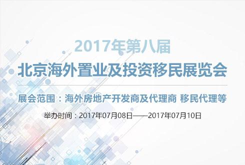 2017年第八届北京海外置业及投资移民展览会