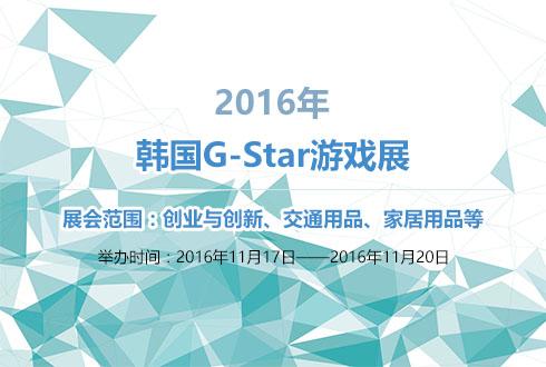 2016年韩国G-Star游戏展