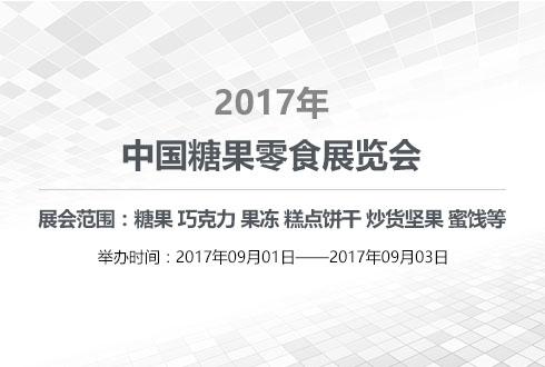 2017年中国糖果零食展览会