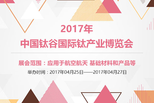 2017年中国钛谷国际钛产业博览会