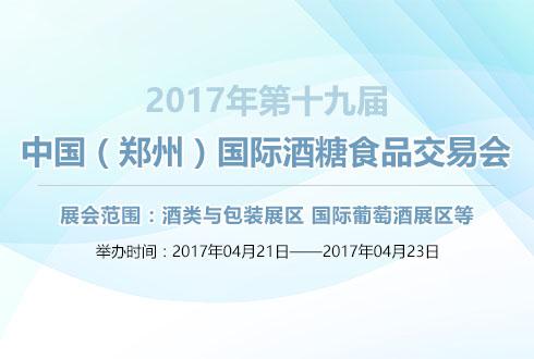 2017年第十九届中国(郑州)国际酒糖食品交易会